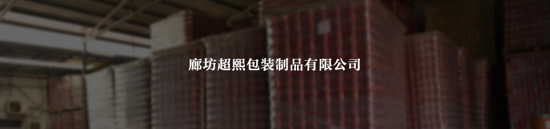 马口铁罐制造厂